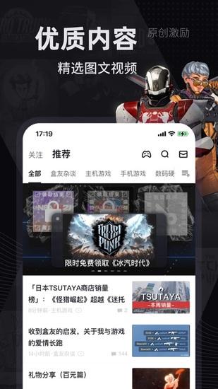 小黑盒app官方版下载