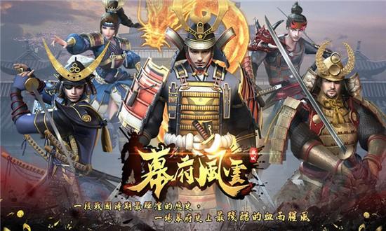 大战国幕府争霸2