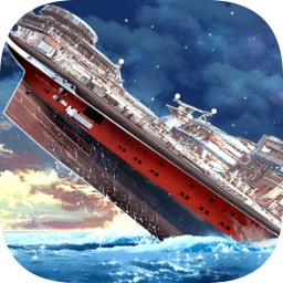 泰坦尼克号模拟沉船游戏