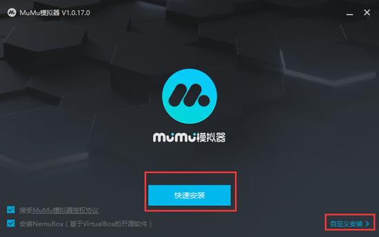 网易mumu模拟器官方下载