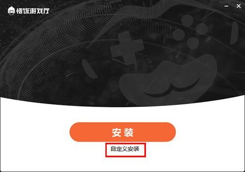 悟饭游戏厅电脑版下载