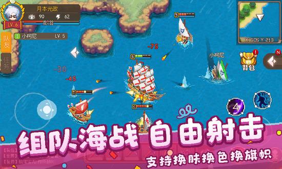 航海日记2最新版