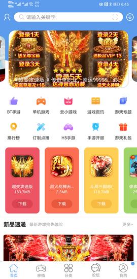 爱吾游戏宝盒安卓版下载