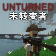 未转变者中文版