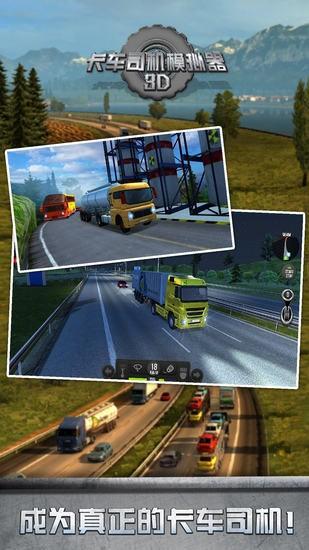 卡车司机模拟器1