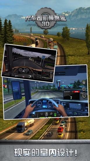 卡车司机模拟器3
