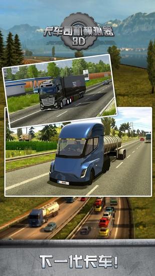 卡车司机模拟器4