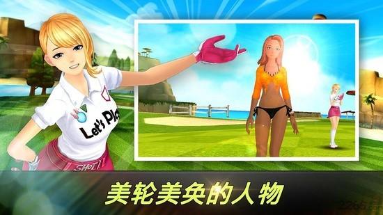 华丽高尔夫2