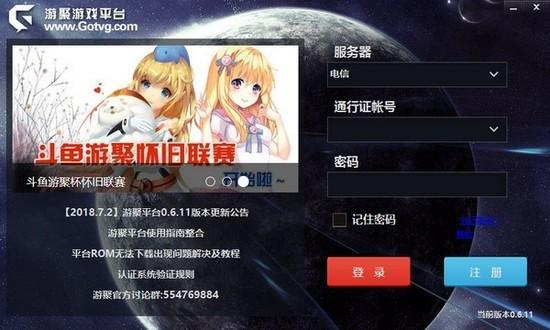 游聚游戏平台官网下载