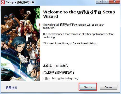 游聚游戏平台官方
