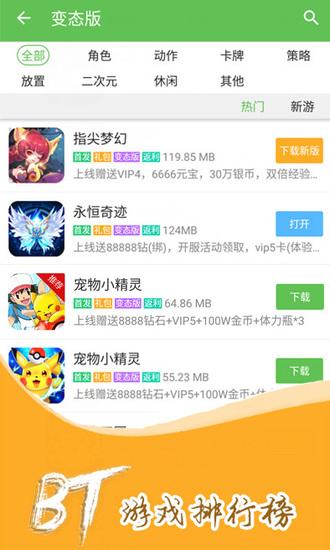 3733手游平台下载