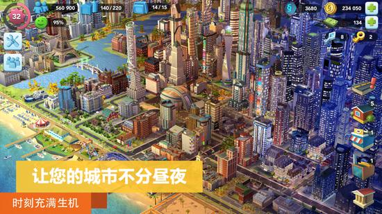 模拟城市我是市长2021最新破解版