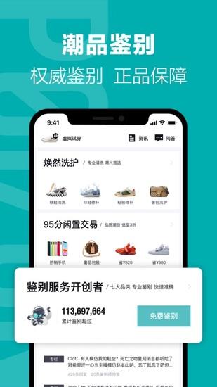 得物app官网下载