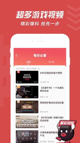 网易大神app官方最新版
