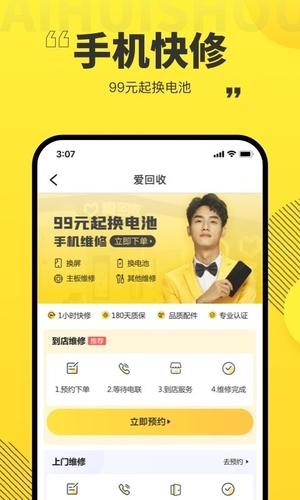 爱回收app官方下载