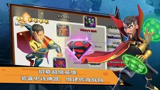 超级英雄崛起3