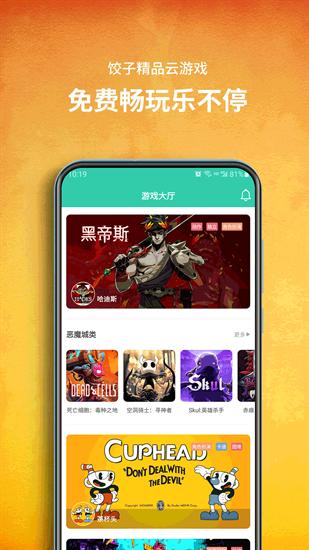 饺子云游戏盒最新版