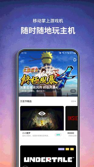 饺子云游戏盒下载