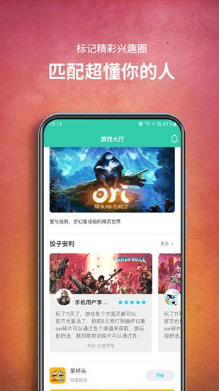 饺子云游戏盒最新版下载