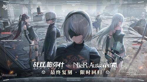 战双帕弥什官网最新版下载