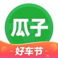 瓜子二手车app官方最新版
