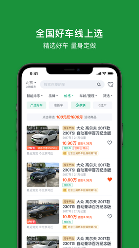 瓜子二手车app官方最新版下载