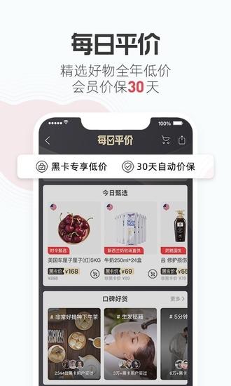 网易考拉海购app下载