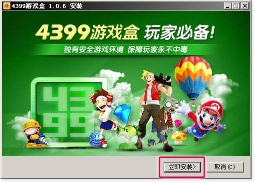 4399游戏盒电脑版