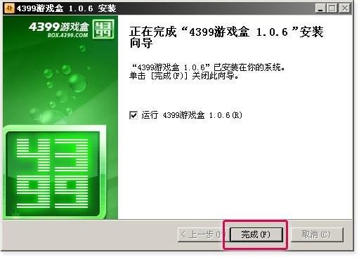 4399游戏盒官方电脑版下载
