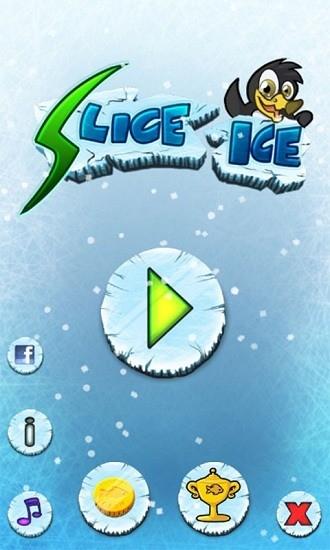 企鹅冰块3