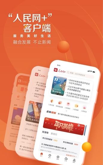 人民网app下载