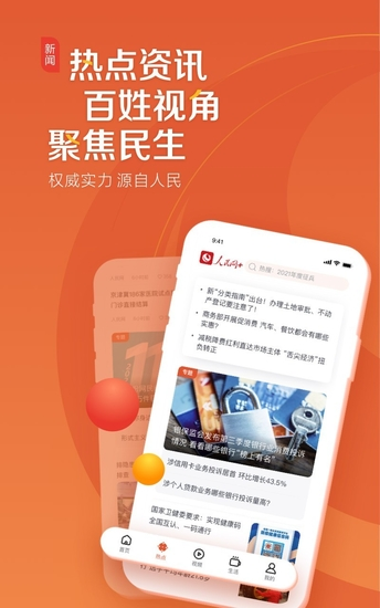 人民网app官方