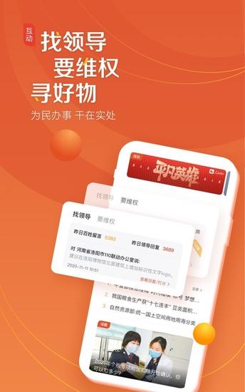 人民网app官方下载