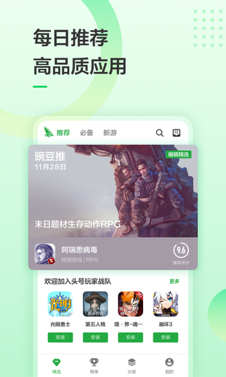 豌豆荚游戏盒盒子app下载