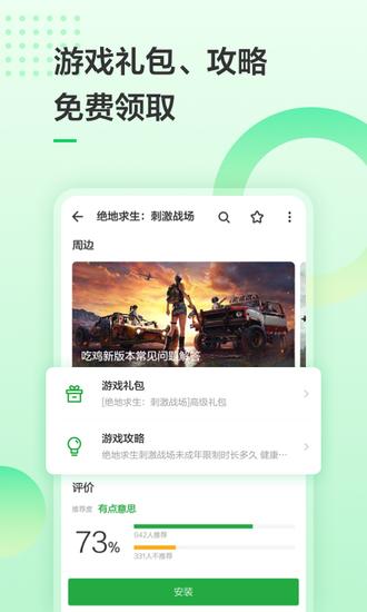 豌豆荚游戏盒盒子app