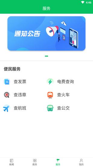 今日涟源app最新版
