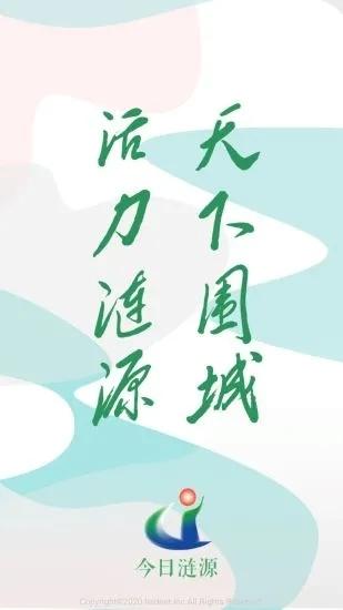 今日涟源app下载