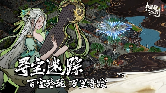 烟雨江湖wiki官网版