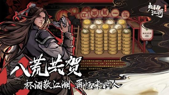 烟雨江湖wiki官网版下载
