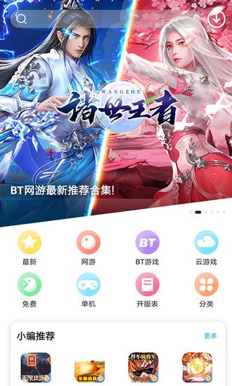 乐玩游戏盒子破解版app下载