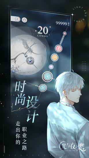 光与夜之恋官网下载