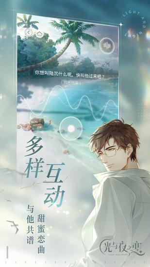 光与夜之恋官网最新版下载