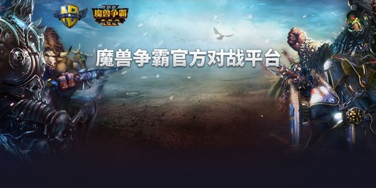 魔兽争霸官方对战平台电脑版下载