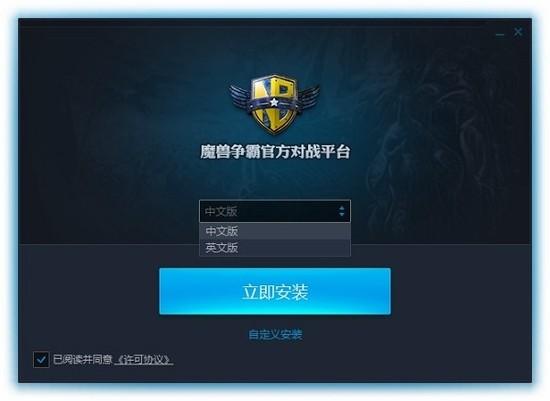 魔兽争霸官方对战平台官方下载