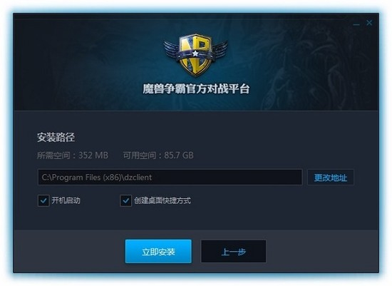 魔兽争霸官方对战平台官网下载
