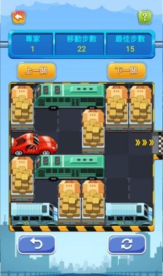 汽车迷宮4