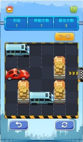 汽车迷宮1