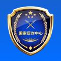 国家反诈中心app官方版