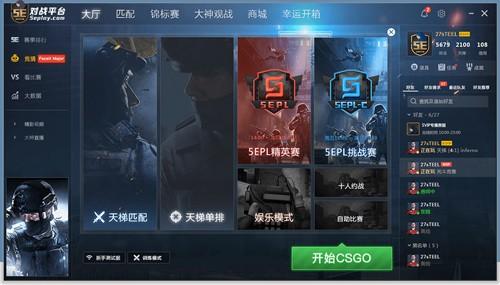 5E对战平台官方下载