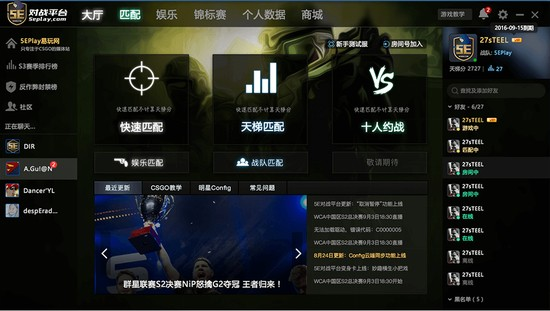 5E对战平台官方